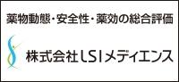 LSIメディエンス株式会社