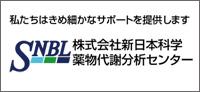 株式会社 新日本科学 薬物代謝分析センター