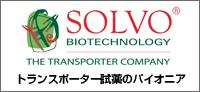 SOLVO:トランスポーター試薬のパイオニア