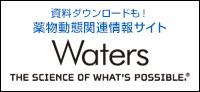 日本ウォーターズ:薬物動態関連情報サイト資料ダウンロードも