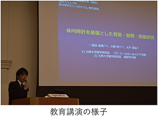 写真:教育講演の様子