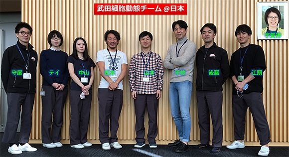 集合写真。武田細胞動態チーム@日本
